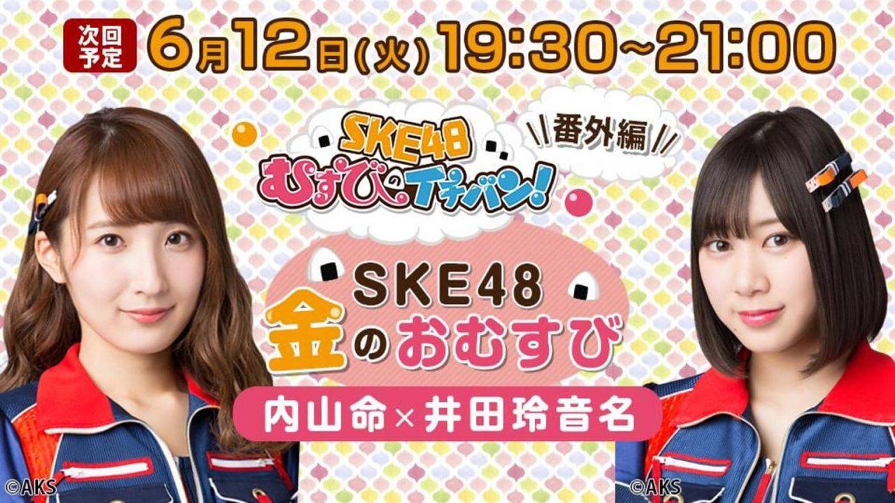 SHOWROOM「SKE48金のおむすび」出演:内山命、井田玲音名 [6/12 19:30~]