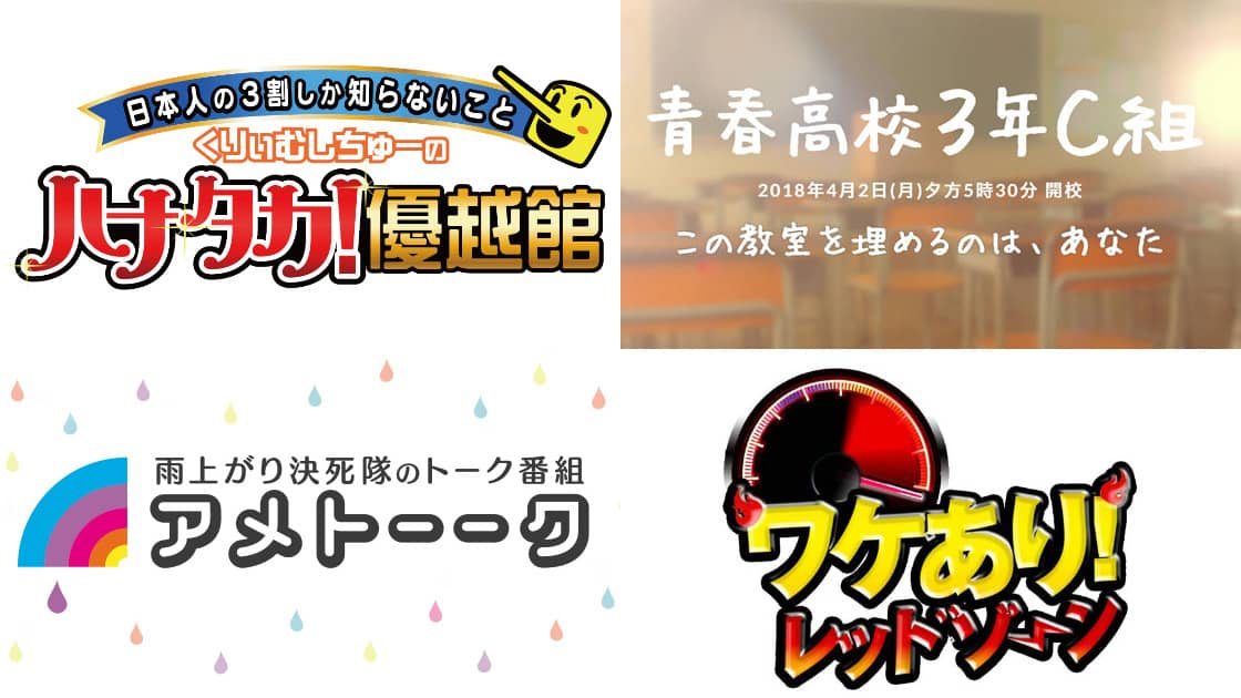 2018年6月14日(木)のテレビ出演・リリース情報