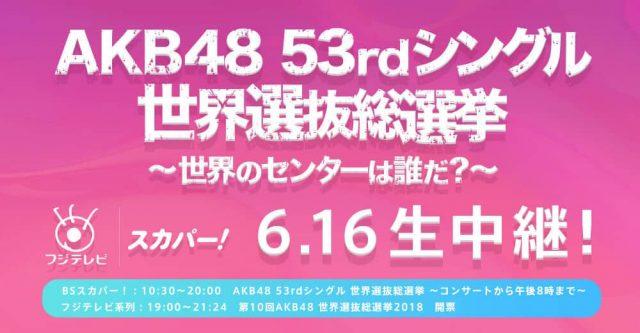 BSスカパー!「AKB48 53rdシングル 世界選抜総選挙 〜コンサートから午後8時まで独占生中継〜」 [6/16 10:30~]