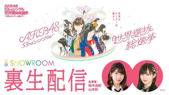 「AKB48 世界選抜総選挙 SHOWROOM裏生配信!」出演:柏木由紀、山本彩、総選挙ランクインメンバー [6/16 16:00~]