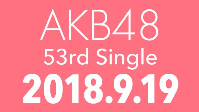 【予約開始】AKB48 53rdシングル 9/19発売決定!センターは松井珠理奈!