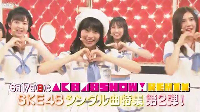 「AKB48SHOW! REMIX 2018」#3:SKE48 10周年記念特集 第2弾! [6/17 23:00~]