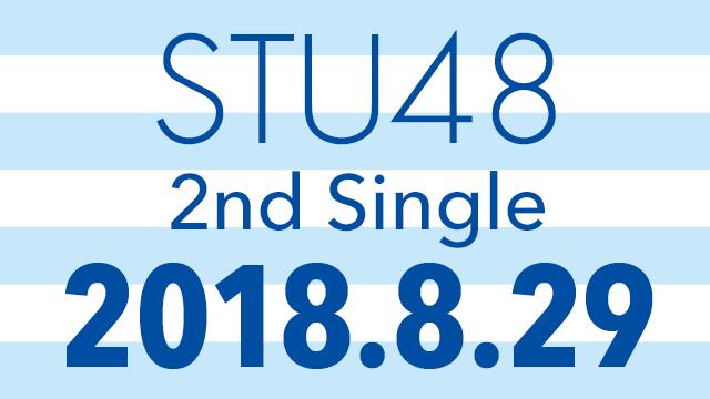 【予約開始】STU48 2ndシングル 8/29発売決定!センターは瀧野由美子!