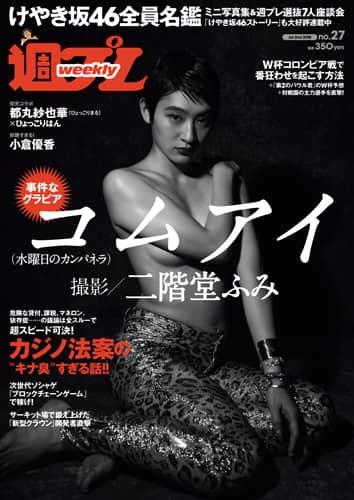 週刊プレイボーイ No.27 2018年7月2号