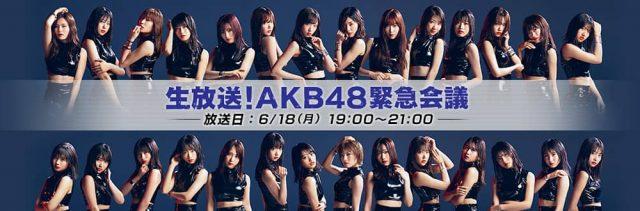 「生放送!AKB48緊急会議」48グループ史上初!生会議を独占生中継 [6/18 19:00~]