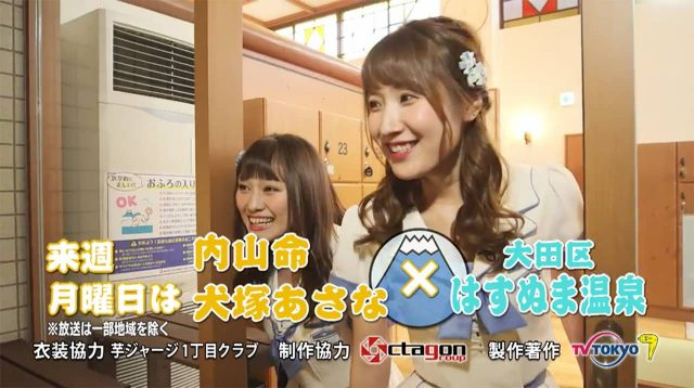 「SKE48がひとっ風呂浴びさせて頂きます!」出演:内山命・犬塚あさな <大田区 はすぬま温泉> [6/18 25:35~]