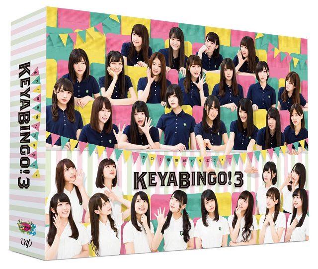 全力!欅坂46バラエティー KEYABINGO!3 [DVD][Blu-ray]
