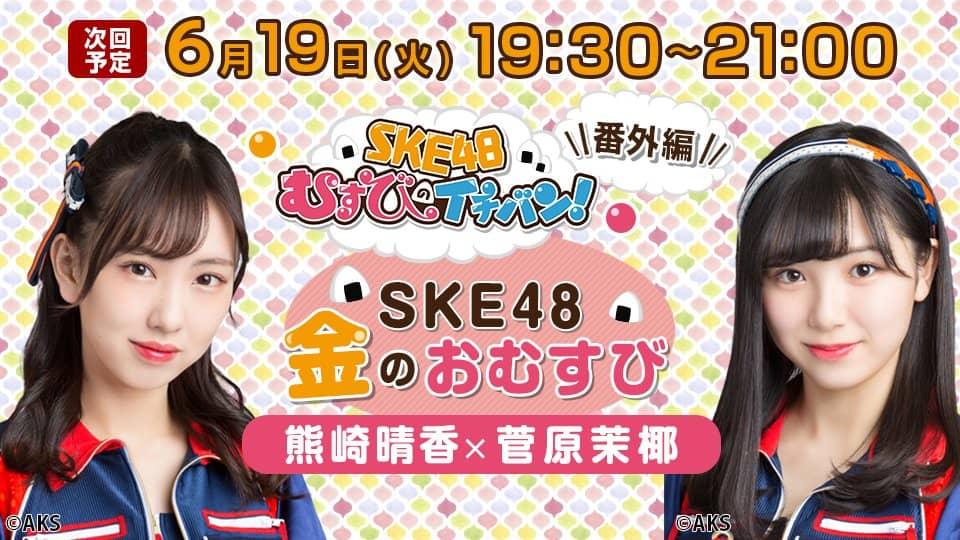 SHOWROOM「SKE48金のおむすび」出演:熊崎晴香、菅原茉椰 [6/19 19:30~]