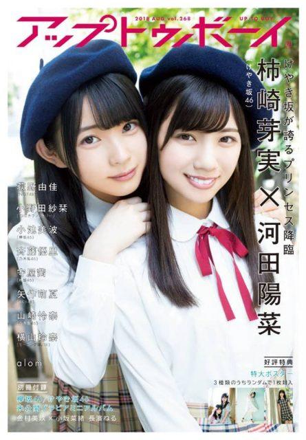 「アップトゥボーイ 2018年8月号」グラビア:矢作萌夏(AKB48) 荻野由佳(NGT48) [6/23発売]