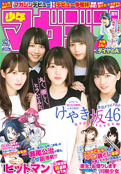 週刊少年マガジン No.29 2018年7月4日号