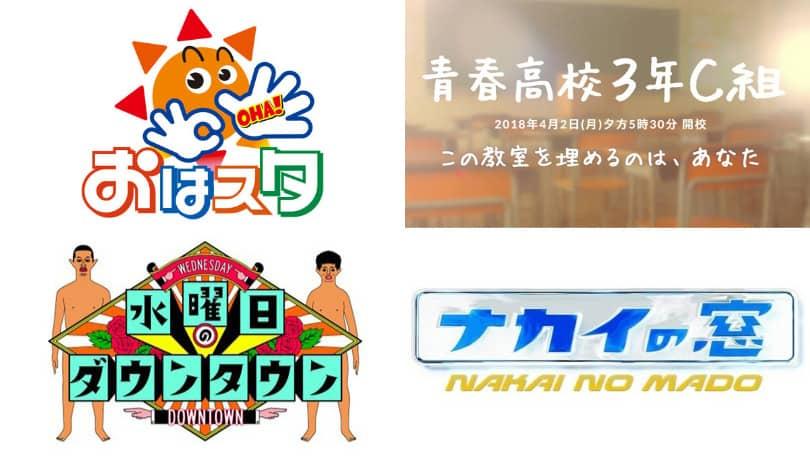 2018年6月20日(水)のテレビ出演・リリース情報
