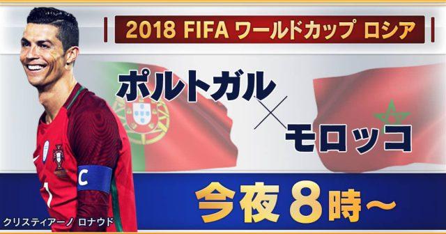 HKT48指原莉乃「2018 FIFA ワールドカップ ロシア ポルトガル☓モロッコ」 [6/20 20:00~]