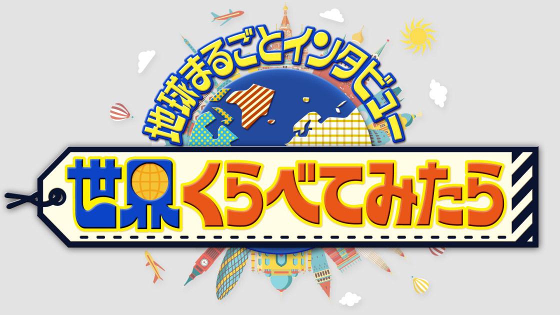NGT48荻野由佳「世界くらべてみたら」アナタの国の最強の武術は? [8/9 23:58~]