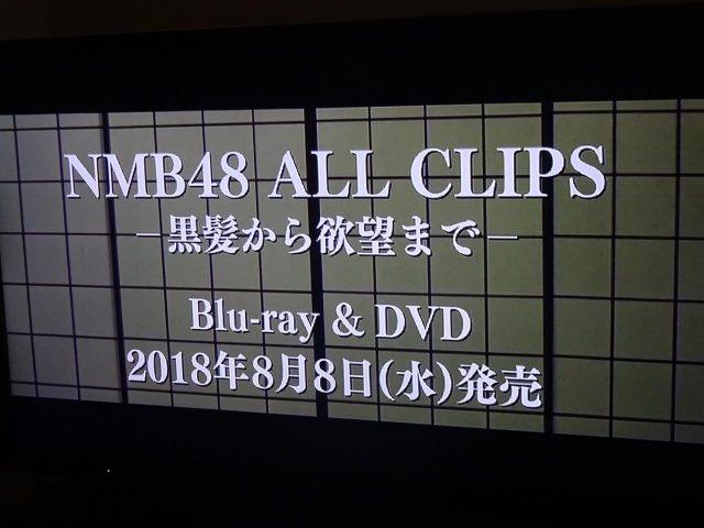 【予約開始】NMB48初のMV集「NMB48 ALL CLIPS −黒髮から欲望まで−」DVD&Blu-ray 8/8発売決定!