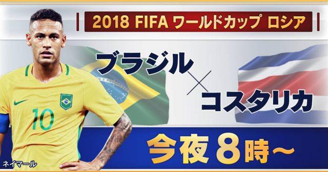 HKT48指原莉乃「2018 FIFA ワールドカップ ロシア ブラジル☓コスタリカ」 [6/22 20:00~]
