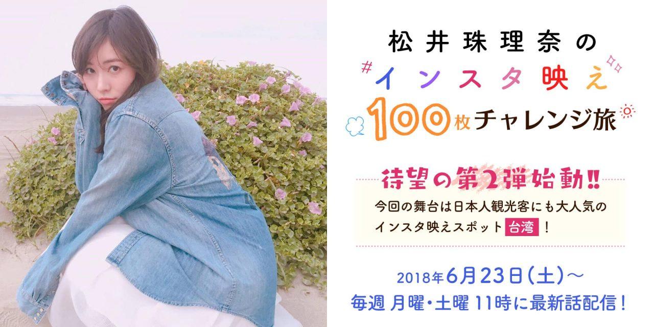 「松井珠理奈のインスタ映え100枚チャレンジ旅」第2弾<台湾編>配信スタート!