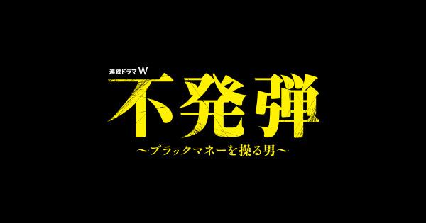 AKB48入山杏奈「不発弾 ~ブラックマネーを操る男~」第5話 [7/8 22:00~]