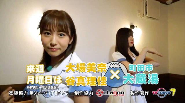 「SKE48がひとっ風呂浴びさせて頂きます!」出演:大場美奈・谷真理佳 <町田市 大蔵湯> [6/25 25:35~]