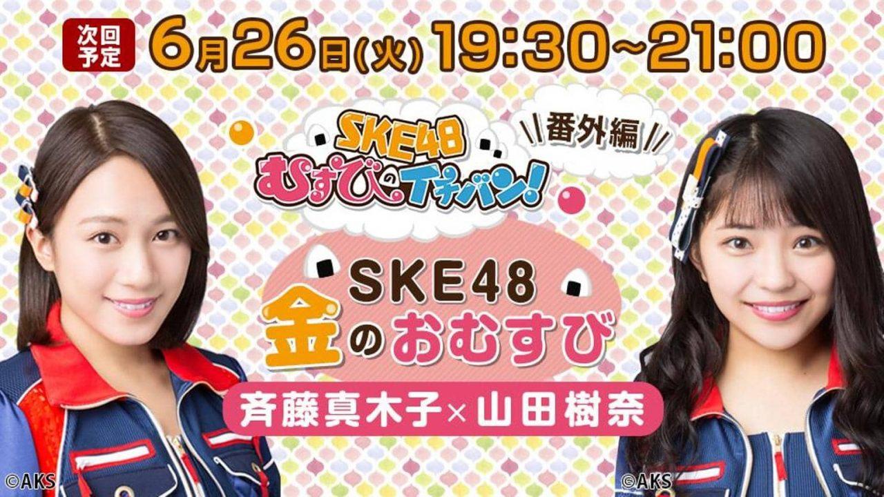 SHOWROOM「SKE48金のおむすび」出演:斉藤真木子☓山田樹奈 [6/26 19:30~]