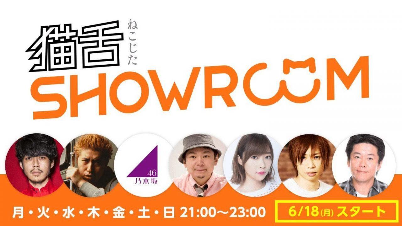 SHOWROOM「猫舌SHOWROOM」吉田豪 * ゲスト:百花 [6/26 21:00~]