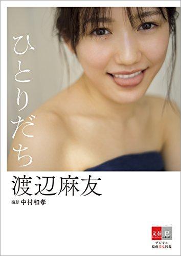 渡辺麻友 電子写真集「ひとりだち」6/29発売! <デジタル原色美女図鑑 >