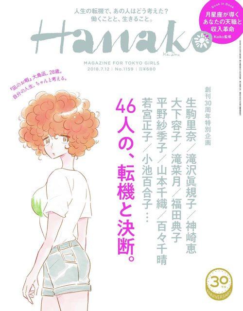 Hanako(ハナコ) No.1159 2018年7月12日号
