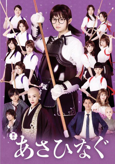 舞台 あさひなぐ [Blu-ray][DVD]