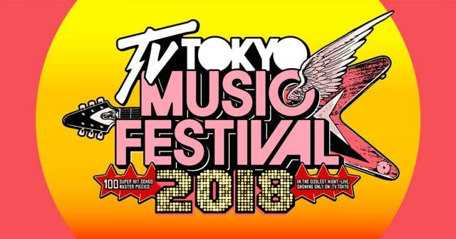 AKB48・SKE48・HKT48「テレ東音楽祭2018」5時間生放送! [6/27 17:55~]