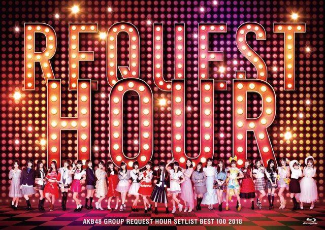 「AKB48グループリクエストアワー セットリストベスト100 2018」DVD&Blu-ray化! [6/27発売]
