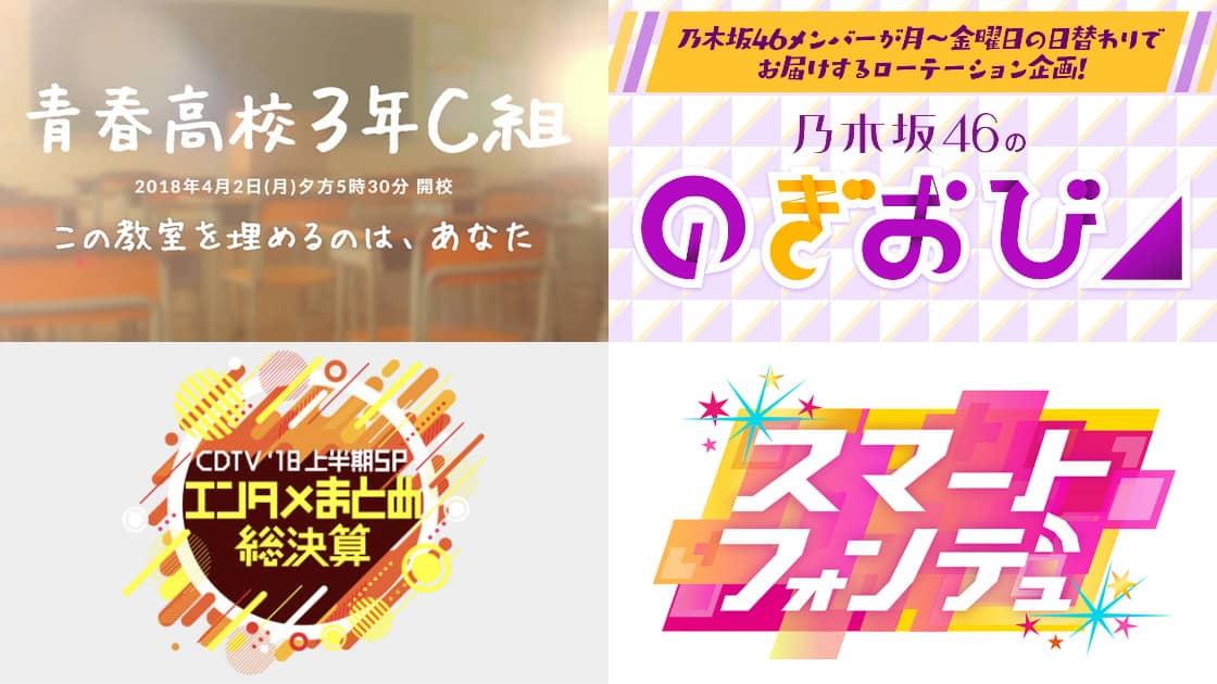 2018年6月28日(木)のテレビ出演・リリース情報