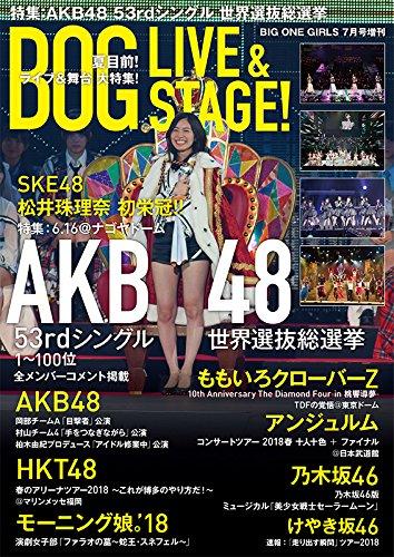 「BOG LIVE & STAGE!」AKB48世界選抜総選挙特集! [6/29発売]