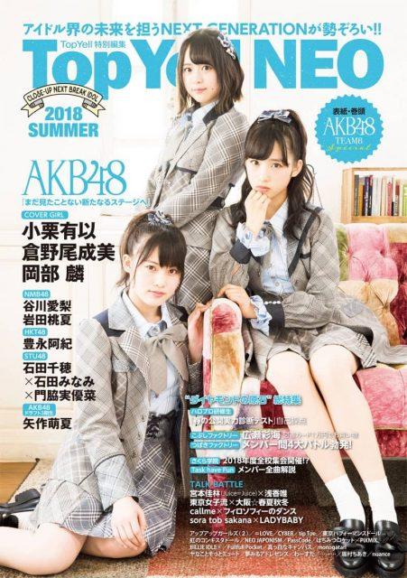 AKB48 チーム8 小栗有以☓倉野尾成美☓岡部麟「TOP YELL NEO 2018 SUMMER」表紙&巻頭特集! [6/30発売]