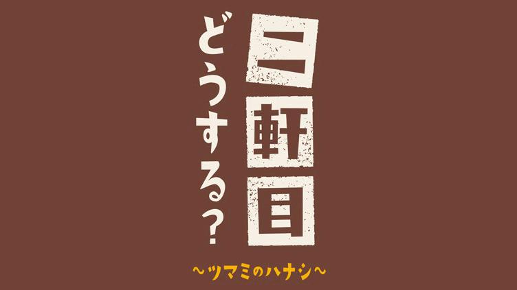 SKE48須田亜香里「二軒目どうする?~ツマミのハナシ~」下高井戸で飲み歩く [12/1 24:50~]