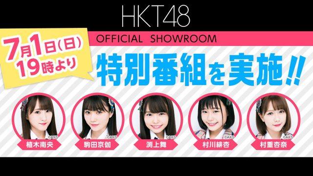 SHOWROOM「HKT48のヨカ×ヨカ!!」出演:植木南央・駒田京伽・渕上舞・村川緋杏・村重杏奈 [7/1 19:00~]