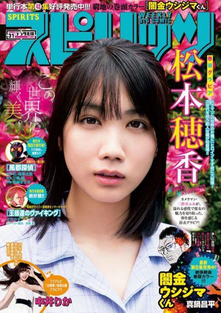 ビッグコミックスピリッツ No.31 2018年7月16日号