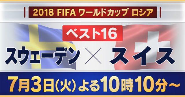 HKT48指原莉乃「2018 FIFA ワールドカップ ロシア 決勝トーナメント1回戦 スウェーデン×スイス」 [7/3 22:10~]