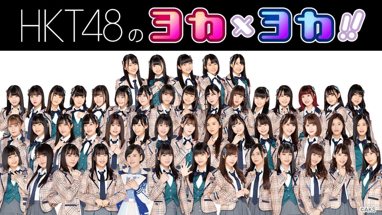 SHOWROOM「HKT48のヨカ×ヨカ!!」出演:荒巻美咲・地頭江音々 [9/3 18:30~]