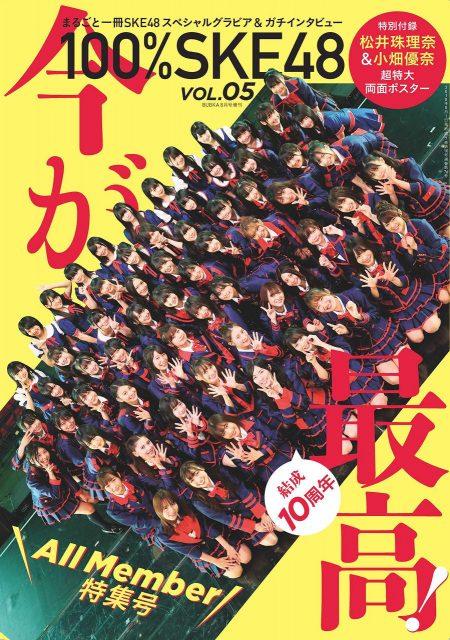 100%SKE48 Vol.5(BUBKA 2018年8月号増刊)