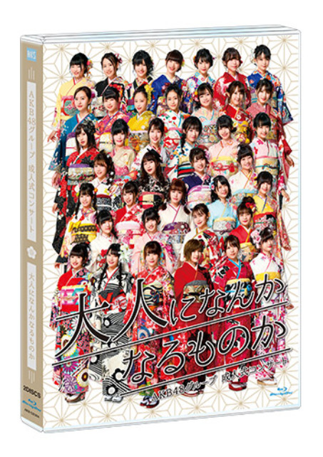 AKB48グループ 成人式コンサート〜大人になんかなるものか〜  [DVD][Blu-ray]