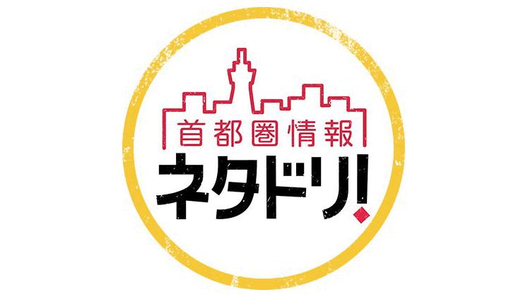 高橋みなみMC ブーム再燃 いまランニングが熱い!? NHK「首都圏情報 ネタドリ!」 [10/11 19:30~]