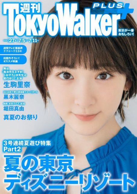 週刊 東京ウォーカー+ 2018年 No.27 [電子書籍]