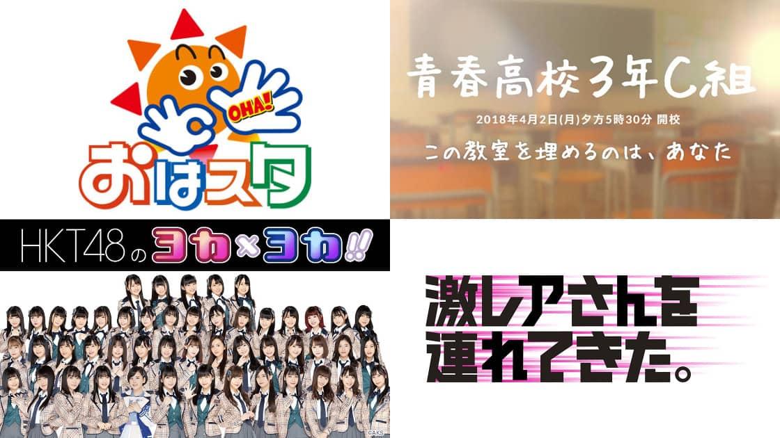 2018年7月9日(月)のテレビ出演・リリース情報