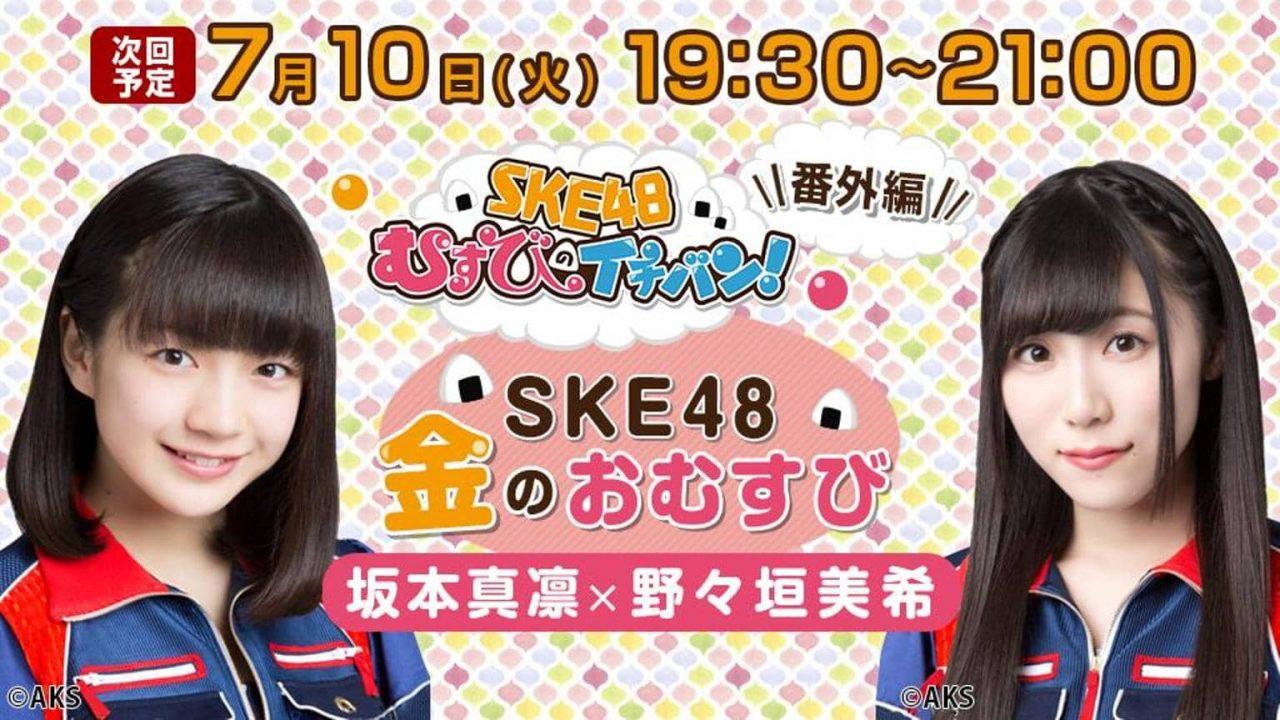 SHOWROOM「SKE48金のおむすび」出演:坂本真凛・野々垣美希 [7/10 19:30~]