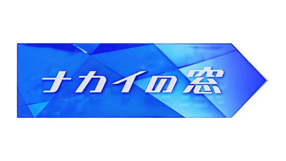 HKT48指原莉乃 * 日テレ「ナカイの窓」覆面の窓 指原SP [2/6 23:59~]