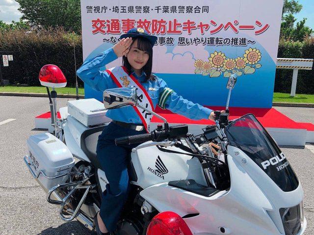 AKB48向井地美音、婦警姿で「交通事故防止キャンペーン」に参加!