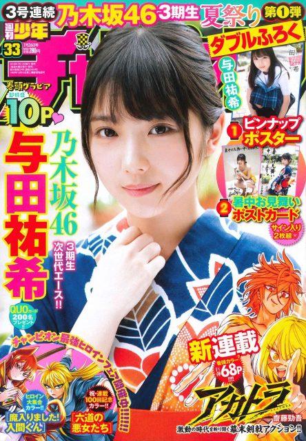週刊少年チャンピオン No.33 2018年7月26日号