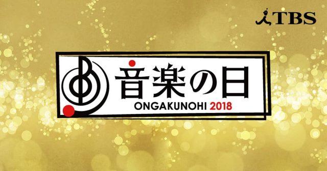 「音楽の日2018」出演:AKB48、SKE48、HKT48、NMB48、NGT48、STU48 [7/14 14:00~]