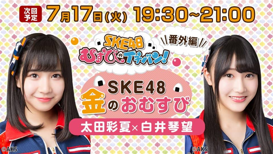 SHOWROOM「SKE48金のおむすび」出演:太田彩夏・白井琴望 [7/17 19:30~]