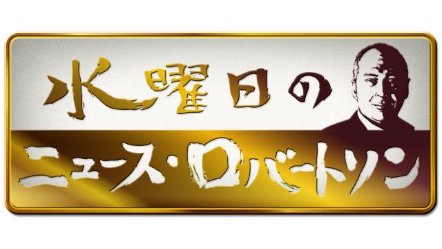 高橋みなみ「水曜日のニュース・ロバートソン」生放送のニュースショー! [7/18 22:00~]