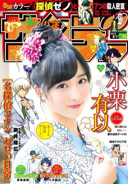 AKB48小栗有以「週刊少年サンデー 2018年 No.34」表紙&巻頭グラビア! [7/18発売]